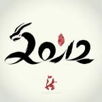 2012 Año del dragón